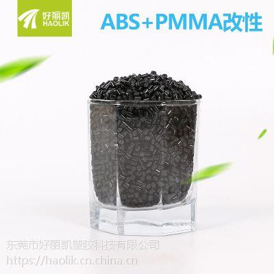 厂家现货 ABS高光黑色 耐刮花镜面高光 ABS PMMA改性料