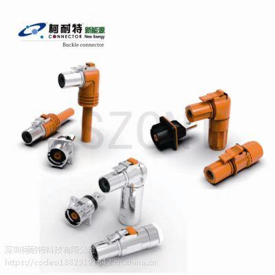 供应新能源汽车连接器 高电压配电装置连接器 大电流防水电连接器