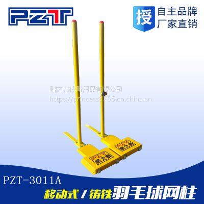 厂家直销/高档羽毛球网柱移动式铸铁羽毛球网架室内外羽毛球专用