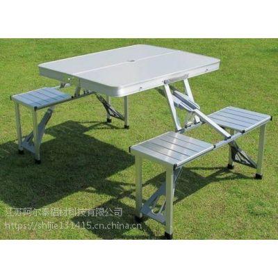 热销全铝合金折叠桌椅架 户外铝合金折叠桌户外便携式野餐桌