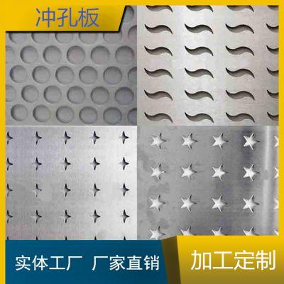 冲孔网,圆孔网,不锈钢网板,多孔板,筛板,304,316L加工定做