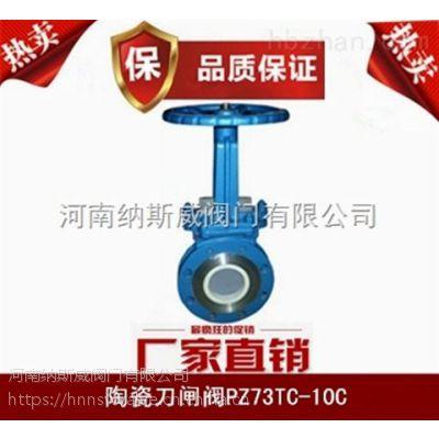 郑州PZ73TC薄型陶瓷排渣浆液阀厂家,纳斯威陶瓷排渣浆液阀现货