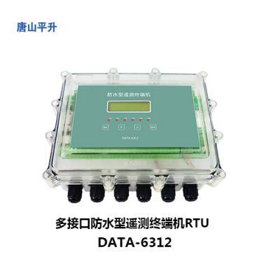 水文水利遥测终端机、遥测终端、4G遥测终端机