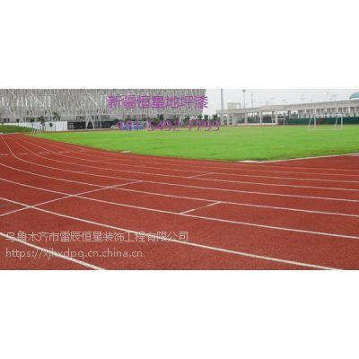新疆乌鲁木齐雷辰恒星优质硅pu篮球场跑道 厂家、批发、代理、承接施工