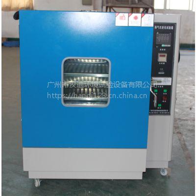 广州汉迪国标换气老化试验箱生产厂家20年专注可靠性环境检测设备
