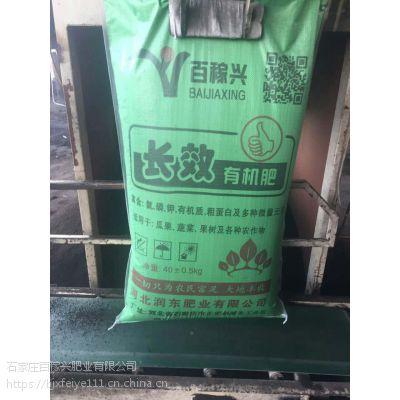 河北生产有机肥的厂家 河北有机肥价格 哪种有机肥好