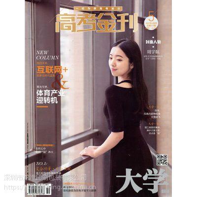 深圳招商画册 设计印刷 期刊杂志企业宣传册印刷定制