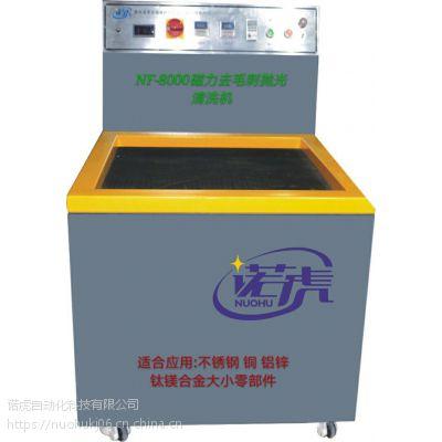 厂家直销——诺虎NF8000磁力研磨机220V