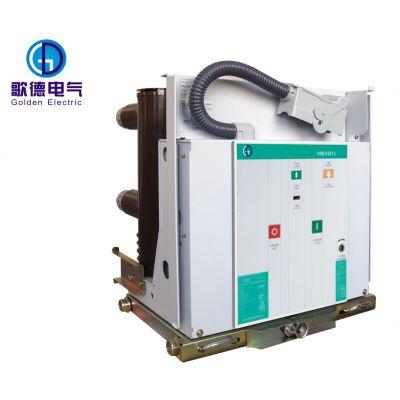 正品供应广州歌德真空断路器 专业生厂VS1-12手车式高压真空断路器