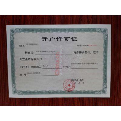深圳元锋科技有限公司开户许可证书