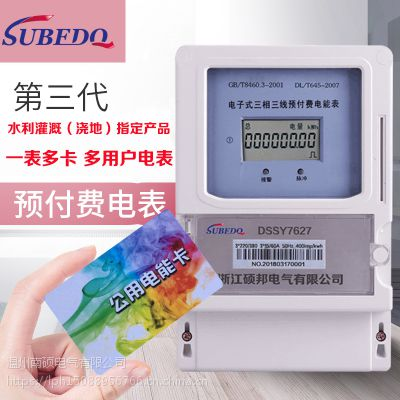 上海人民 三相预付费公用浇地电能表 多用户刷卡电表 智能机井灌溉控制器 磁卡灌溉表