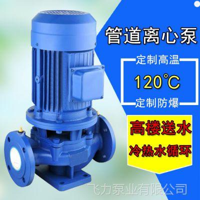 管道泵ISG65-125 3KW立式增压管道泵 高温离心不锈钢防爆管道泵