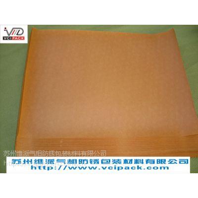 供应VCI防锈牛皮纸/VCI牛皮纸/气相牛皮纸