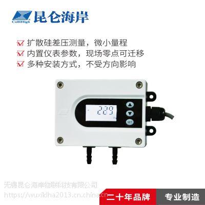 无锡昆仑海岸洁净室微差压传感器JYB-DW-A现货