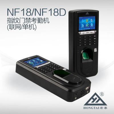 宏泰热销指纹门禁考勤机HT-NF18 多种签到方式 安防产品