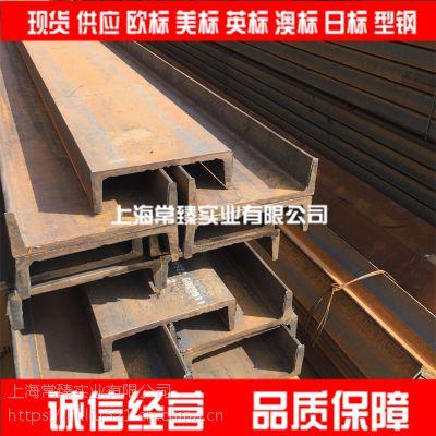 200PFC(200*75*6)澳标槽钢新货供应 G300澳标槽钢江浙沪优质批发