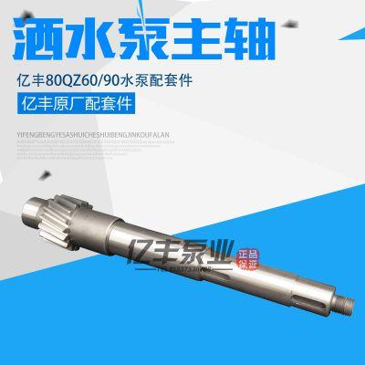 洒水车水泵16齿长轴亿丰80QZ60/90主轴洒水泵配件