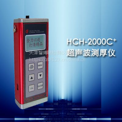 济宁科电超声波测厚仪丨北京时代超声波测厚仪