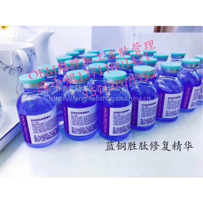 香莹OEM加工 修护精华(加强)蓝铜胜肽 多肽精华 LA-298
