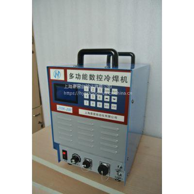 上海豪营冷焊机厂家直销
