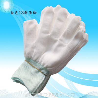 山东劳保 弹力白尼龙手套胚 电子厂茶厂蔬菜加工厂可靠助手 鑫耐特劳保手套生产