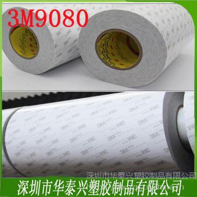 广东省深圳市一级代理商专供3m9448黑胶/白胶 3M467mp(200) 3M9080a低价批发
