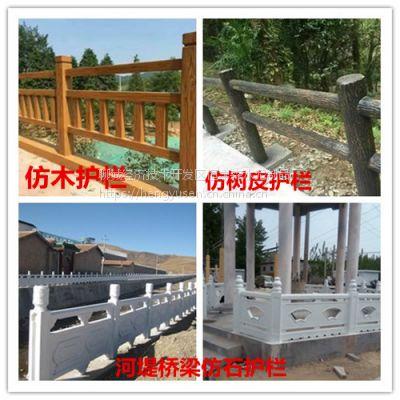 市政工程水泥仿木栏杆/仿腐木护栏生产厂家。