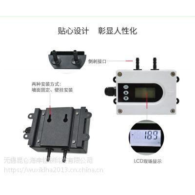 无锡昆仑海岸微差压力变送器JYB-DW-AZ 液晶显示微差压压力变送器现货