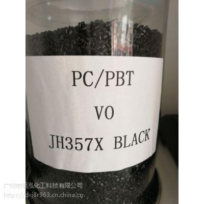 经济型、高韧性广州炬泓PC/PBT 357X,可完美代替沙伯357X