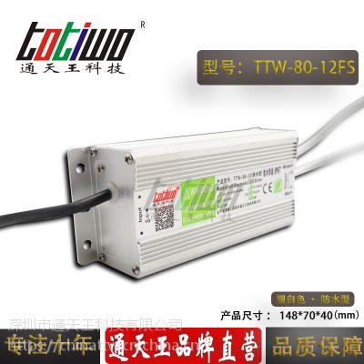 通天王12V6.67A(80W)银白色户外防水LED开关电源 IP67恒压直流