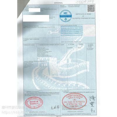各国驻华使馆认证/香港商会认证/CCPIT/产地证 QQ1208005274