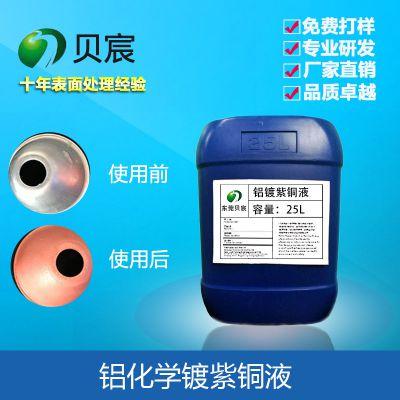 贝宸供应环保无氰铝制品化学镀紫铜液 铝合金镀紫铜红铜液B019