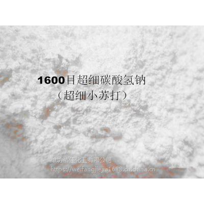超细碳酸氢钠 小苏打工业级 提供样品