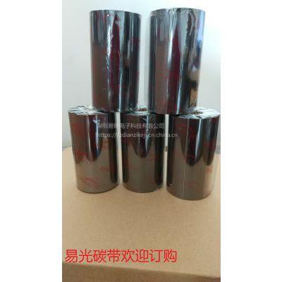 广东 深圳 佛山碳带供应商 易光F305全树脂碳带 腹膜标签纸专用碳带 耐刮耐腐蚀性强