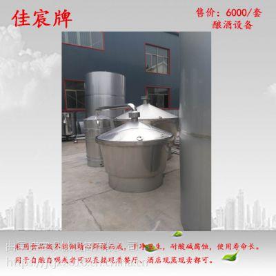 100斤小型家用烧酒酿酒设备厂家直销白酒设备