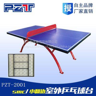 厂家直销/2001室外乒乓球台smc户外乒乓球桌国家标准小翻边球桌台面