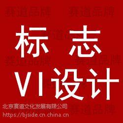 企业形象设计,企业vi系统设计,北京VI设计,logo设计