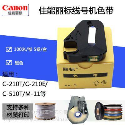 日本佳能丽标C-210T线号机碳带TM-03BK LB-200BK国产标签色带