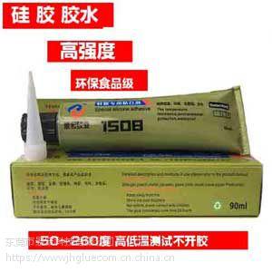 供应不锈钢粘矽胶胶水,高弹力H-1508胶水,深圳景宏硅胶胶水