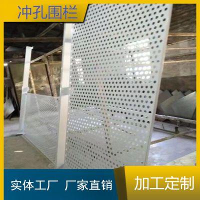 广州厂家定做冲孔板护栏 基坑临边围挡 道路施工围栏 工地施工防护铁板