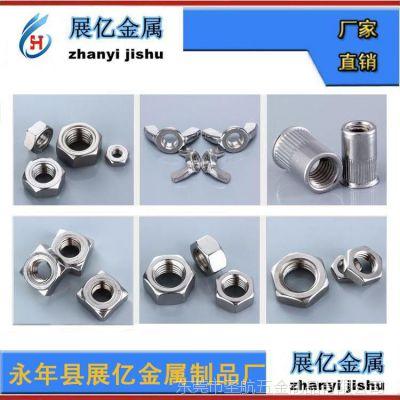 不锈钢螺栓丝 紧固件 不锈钢螺母帽生产加工厂家订定做