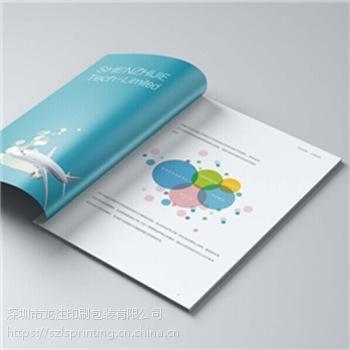 深圳印刷厂厂家定做印刷宣传画册样本册公16开产品说明书