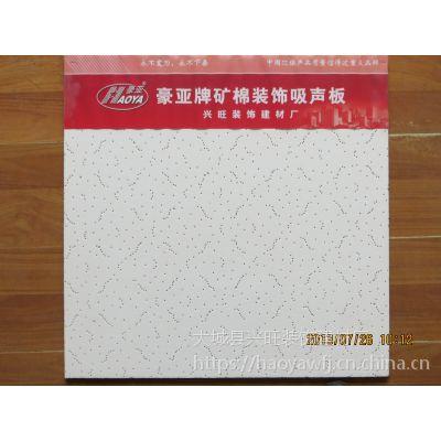 防水矿棉吸声板