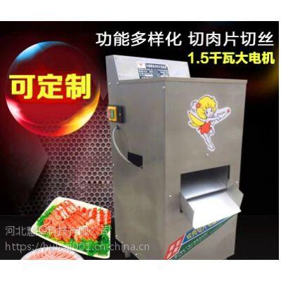 渭南双口切肉机 百成切肉机价格实惠