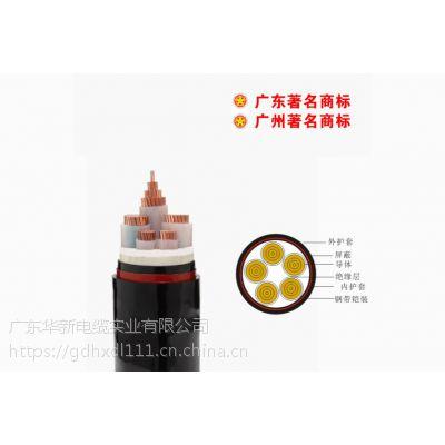 阻燃C级广东华新电缆实业有限公司