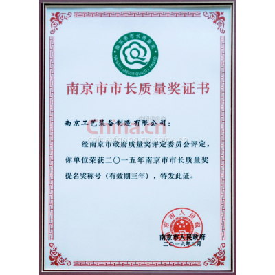 南京市市长质量奖