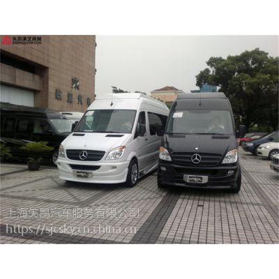 上海汽车 奔驰斯宾特房车出租 旅游包车 商务租车 明星机场接送