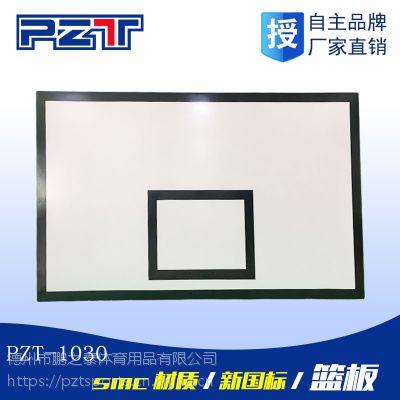 厂家直销/smc新国标篮板挂式加钢板室外标准篮球板户外成人篮板架