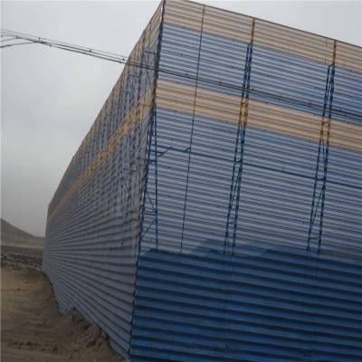 防风抑尘网厂家 防风抑尘网的作用 洗煤厂挡尘墙