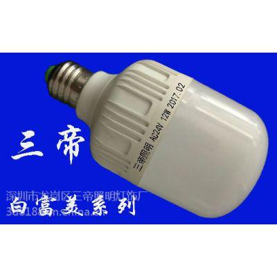 12V太阳能球泡三帝sd-12-7w球泡灯